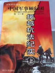秘密征战:中国军事顾问团援越抗法纪实(上下)