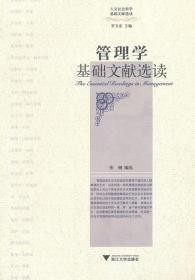 管理学基础文献选读/人文社会科学基础文献选读 正版 张钢选  9787308058285