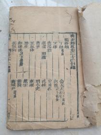 木刻本,情史类略卷二十二卷二十三卷二十四,三卷合订