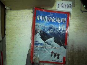中国国家地理 2011 8 半开封 ,。  .