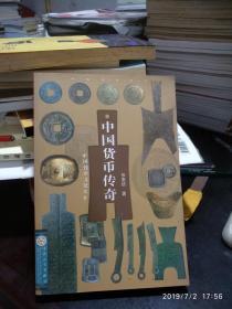中国货币传奇(私藏本)张惠信