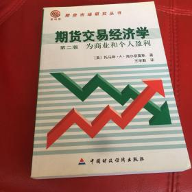 期货交易经济学:为商业和个人赢利