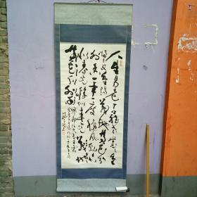 杨公亮书法真迹(4尺整张 总高205宽79公分)