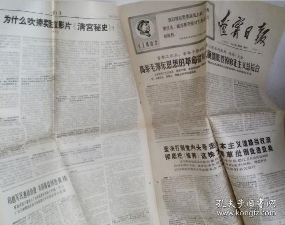 辽宁日报 1968年5月2日