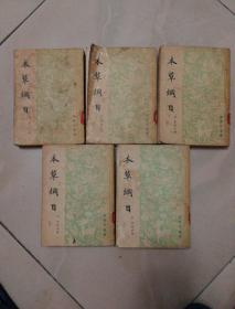 本草纲目(1.2.4.5.6册)(1954年上海一印)李时珍著