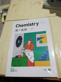 Chenmistry高一化学  通用版 必修2