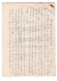 杨兆钧先生手迹(北京人 回族)中国穆斯林历史学家、土耳其语言学家  曾任青海民族学院教授及政史系主任   原大原色扫描