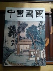 中国书画2015.8