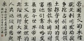 少将军衔、中国人民革命军事博物馆原馆长 孔令义 书法题词作品《帝国主义的本性就是利用发动···必须团结起来》一幅(为纪念世界反法西斯战争胜利七十周年作;纸本软片,约8.5平尺,钤印:孔令义印)HXTX100655