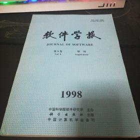 软件学报1998(第九卷增刊)