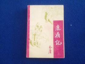 金庸 著 武侠小说 鹿鼎记(二)中国戏剧出版社