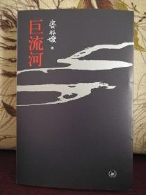 【《巨流河》附著名作家齐邦媛签名】齐邦媛老师签名于小纸片上。