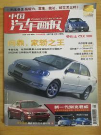 中国汽车画报 2004年第3期