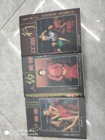 江湖行》+《风萧萧》+《人约黄昏》:3本合售: (海天出版社 1995-12,一版一印,仅印3000册)
