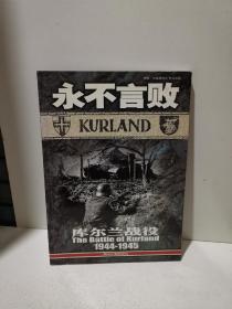 永不言败——库尔兰战役(1944—1945)