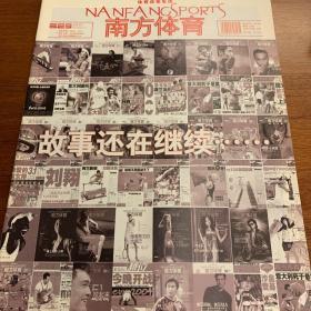 (绝版珍藏,全彩72大版)南方体育2005年总第529期——南方体育停刊最后一期