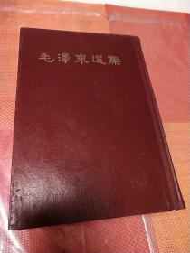 毛泽东选集一卷本【竖版】