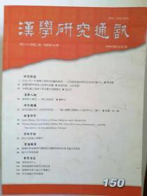 汉学研究通讯
