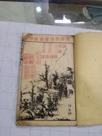 《醉墨轩画稿》卷四,1册
