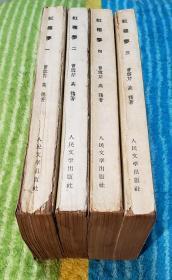 红楼梦  平装4册全