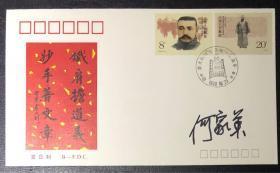 J164《李大钊同志诞生一百周年》纪念邮票设计者、著名工笔画大师 何家英 签名首日封(北京分公司)