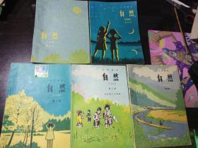 小学课本:自然(1、2、3、4、6册共5册合售)