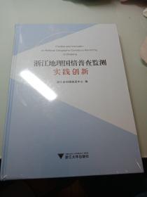 浙江地理国情普查监测实践创新