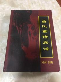 曾氏重修族谱 河南 信阳