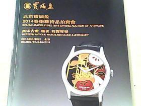北京宝瑞盈2014春季艺术品拍卖会 西洋古董 钟表 珠宝专场
