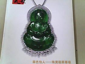 北京九歌2013春文物艺术品拍卖会:翠色怡人-珠宝翡翠专场