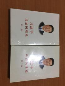 习近平谈治国理政 第一卷 第二卷 全新未拆封
