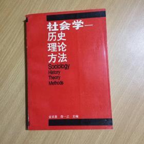 社会学-历史理论方法(馆书)