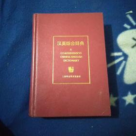汉英综合辞典。