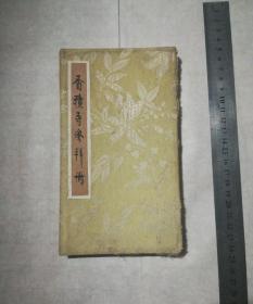 香积寺参拜书画册页一本18面,图已全部上传