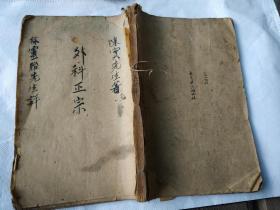 校正外科正宗(卷1至卷6一厚册),内容精审,图文并茂。