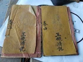 中医古籍:医学心悟,存卷三、四、五六共4卷2厚册,有医家批注。