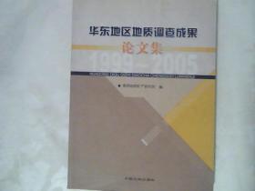 华东地区地质调查成果论文集1999/2005