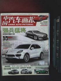 中国汽车画报2010.6