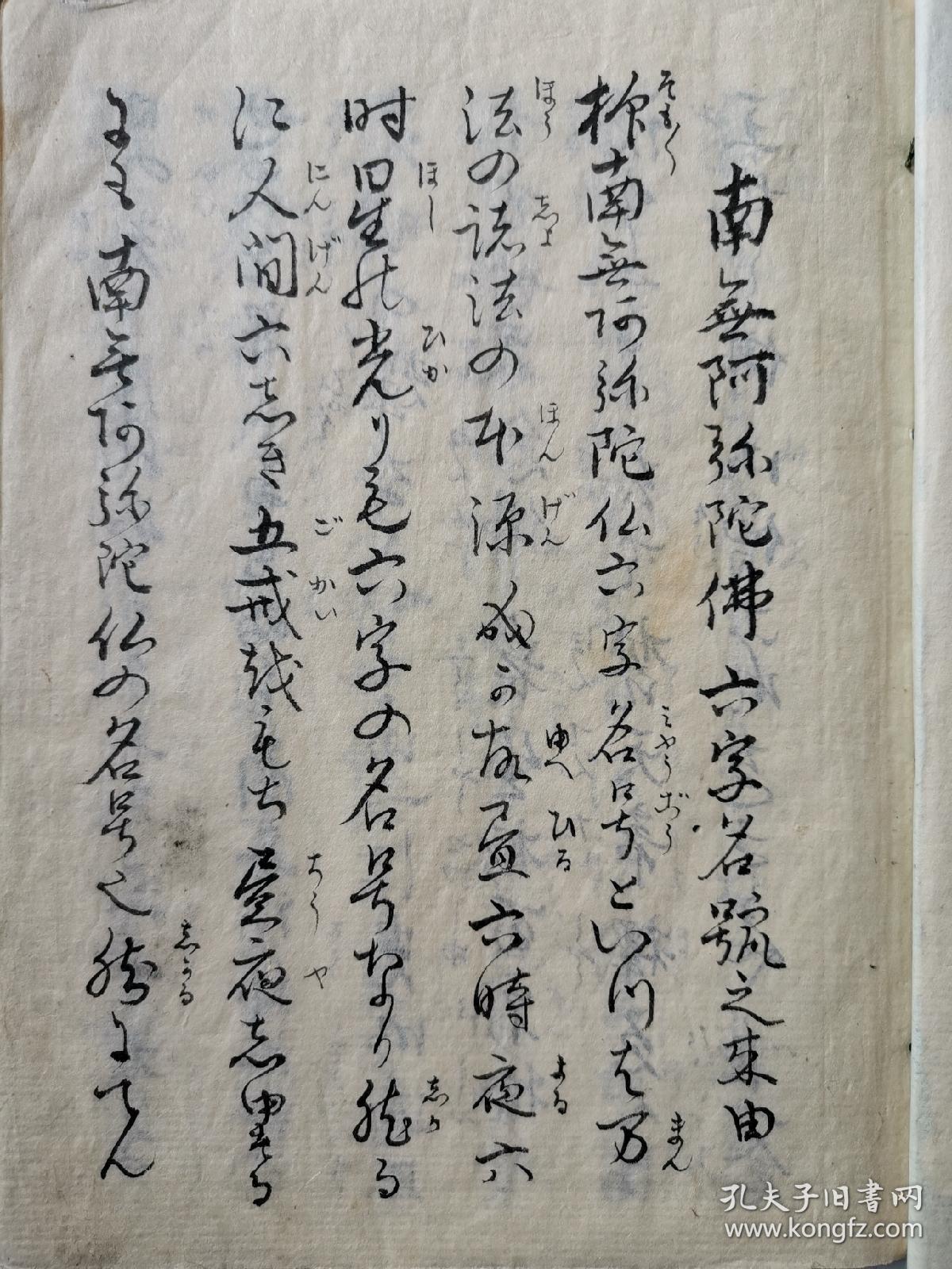 善本:1470年日本佛教本愿寺著名中兴之祖莲如上人亲笔《宝华千万种 ...