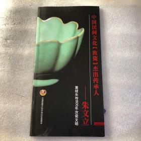 中国民间文化(汝瓷)杰出传承人 朱文立(重续失传800年汝瓷文明)
