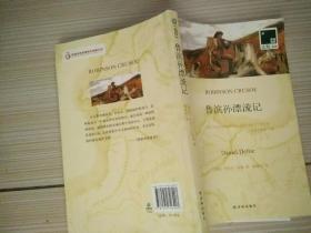 双语译林:鲁滨孙漂流记
