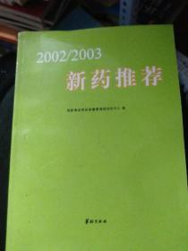 2002/2003新药推荐