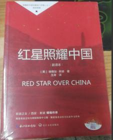 红星照耀中国 埃德加斯诺著 统编初中语文教材八年级(上)指定阅读 长江文艺出版社