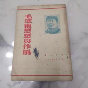 民国版《毛泽东思想与作风》封面毛泽东主席像