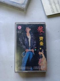 磁带齐秦狼(1)