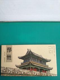荆州,关公明信片