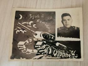 五十年代  713坦克兵 签赠照片 俄文 15*10cm左右