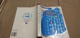 速成汉语初级教程:综合课本.2】
