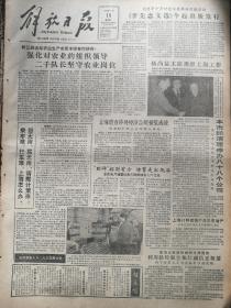 《解放日报》【《李先念文选》今起出版发行;步鑫生到北京办企业】