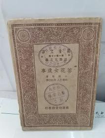 茶花女遗事(万有文库)民国十九年初版